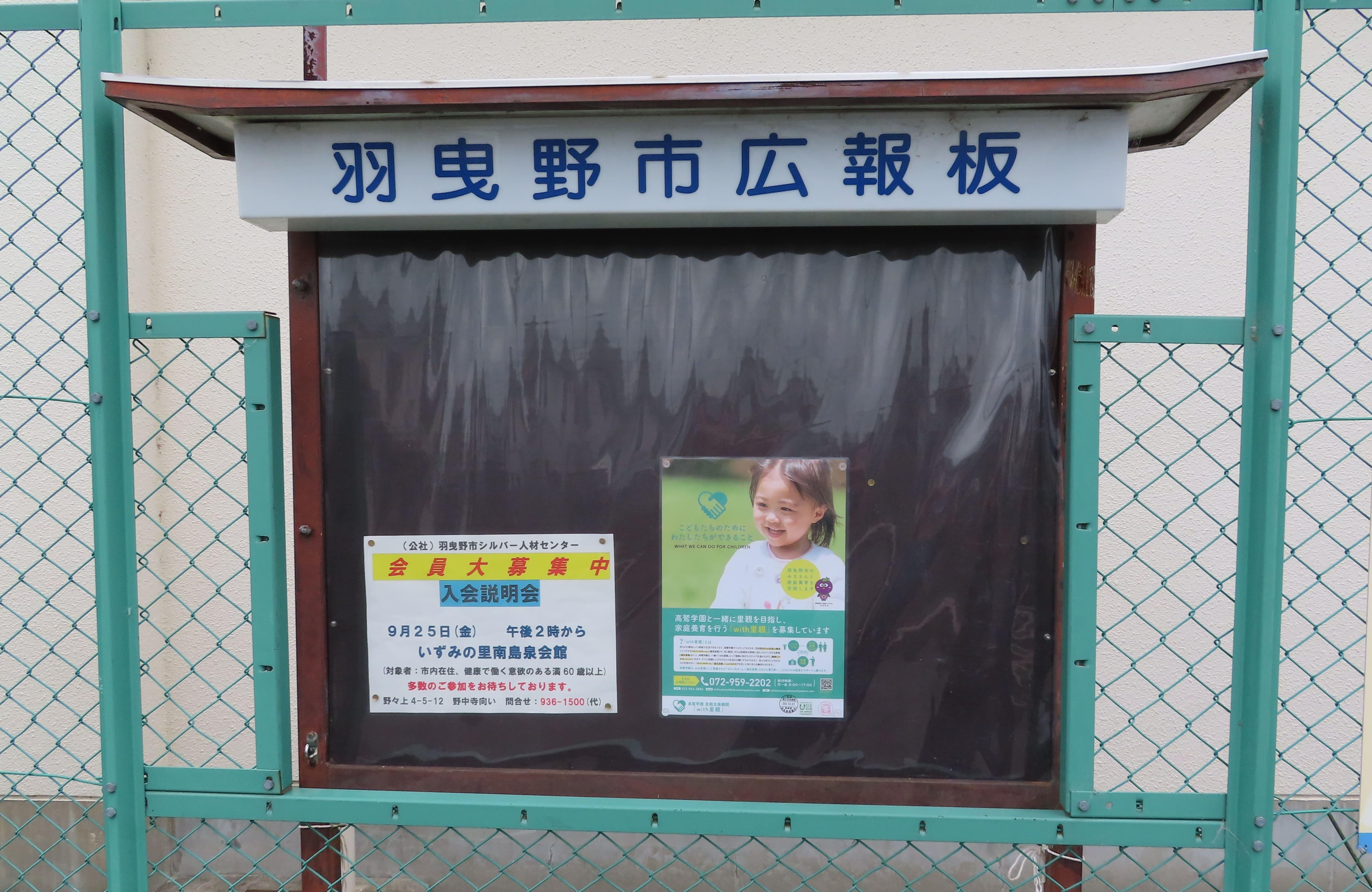 羽曳野市広報板
