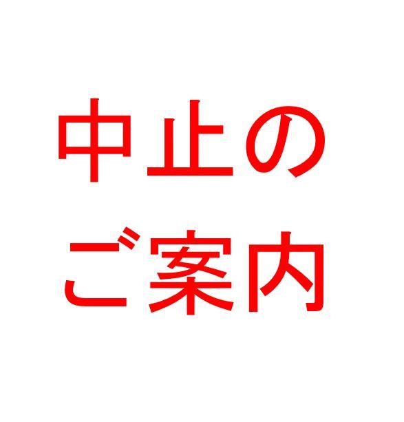 12月12日 藤井寺市里親相談会の開催中止のご案内